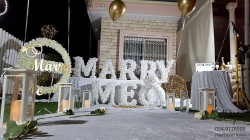 הצעת נישואין בבית עפולה עלית ביתית